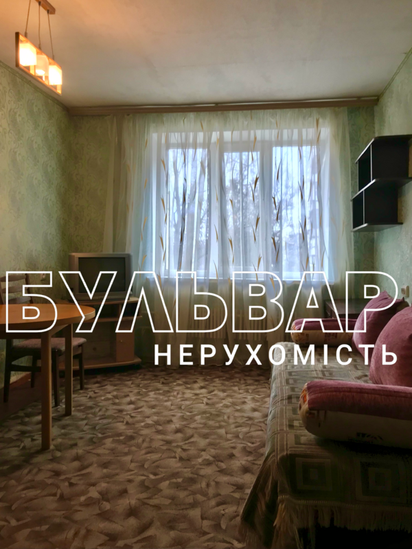 продам 1-комнатную квартиру Харьков, ул.Клочковская, 193 - Фото 2